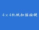 MSP430 学习套件(六)