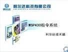 MSP430 指令系統 (一)