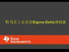 TI用在工业里的Sigma-Delta调制器