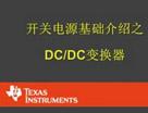 开关电源基础介绍之 DC/DC 变换器