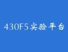 MSP430 学习套件(一)