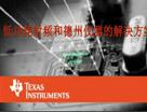 低功耗射频和德州仪器的解决方案