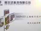 MSP430 匯編程序設計 (二)