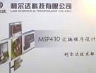 MSP430 汇编程序设计 (一)