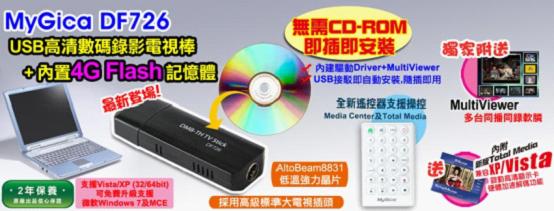 采用高拓讯达芯片的存储型高清电视棒在港发布