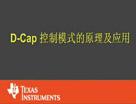 D-Cap 控制模式的原理及应用(一)