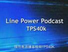 TPS40192 & TPS40193 社区视频