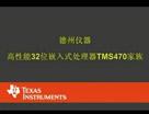 高性能 32位嵌入式处理器TMS470 家族