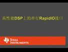 高性能 DSP 上的串行 RapidIO 接口