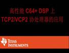 高性能 C64+ DSP 上 TCP2/VCP2 协处理器的应用