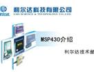 MSP430 介绍 (二)