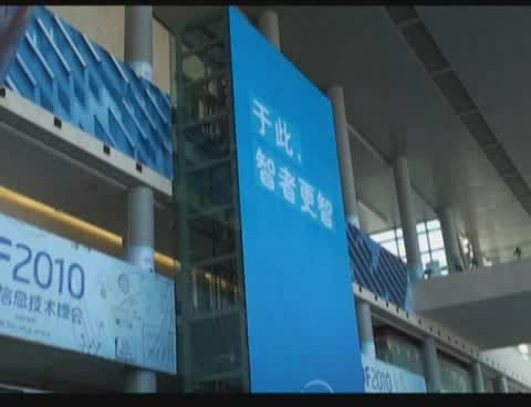 2010IDF全景精彩展现-蒋倩