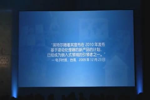 IDF2010:凌動處理器