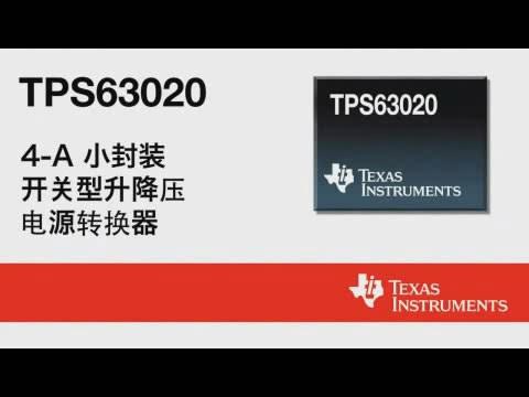 TPS63020 4A 开关升压/降压电源转换器