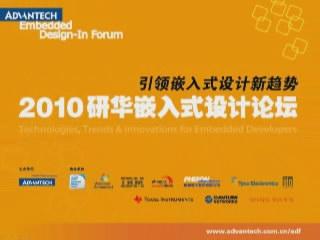 2010研华嵌入式设计论坛