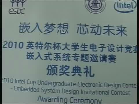 2010英特尔杯大学生电子设计竞赛(1)