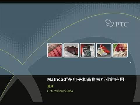 Mathcad在電子和高科技行業的應用