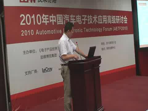 开放的汽车电子控制系统研究