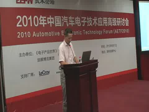 SerDes在汽车电子系统的应用