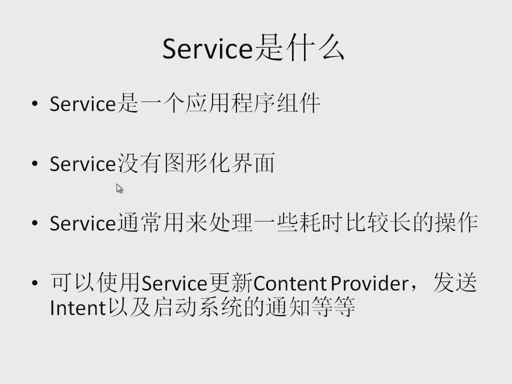 [Android开发视频教学]Service初步(一)(25)