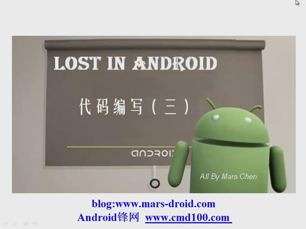 [Android开发视频教学]代码编写(三)(31)