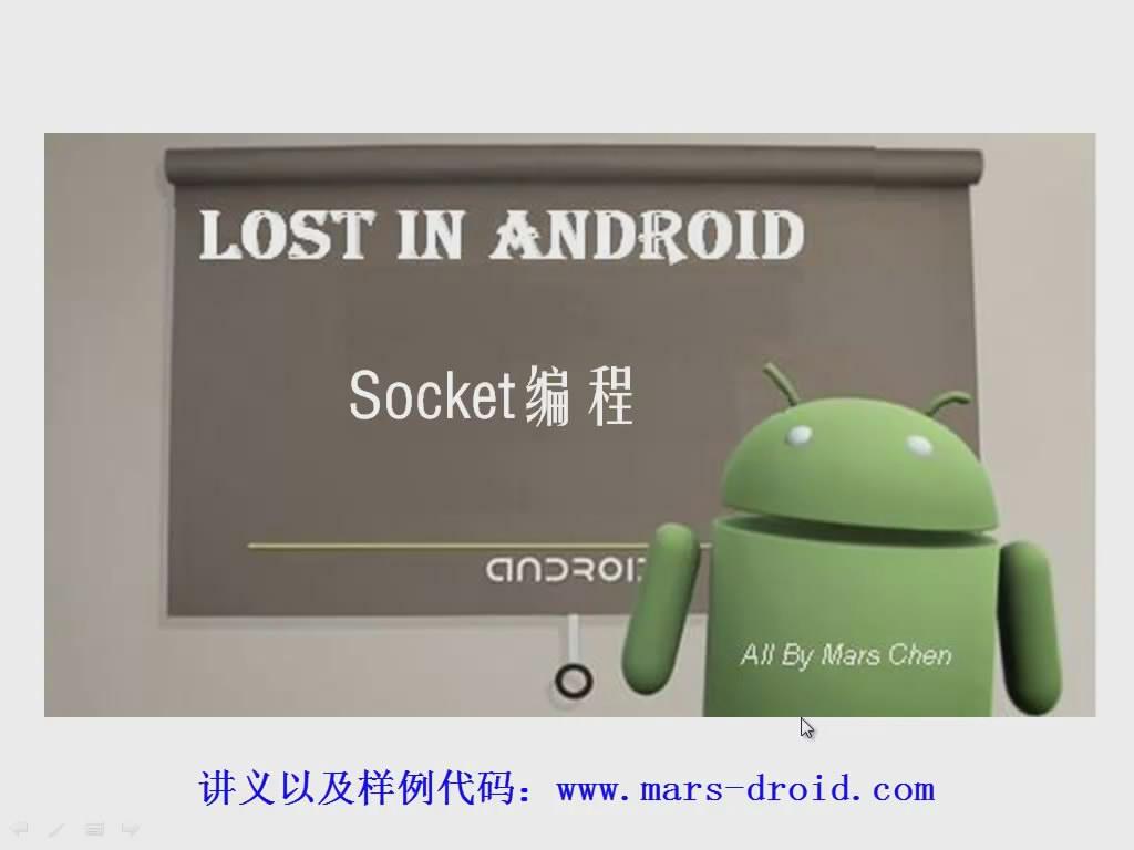 [Android开发视频教学]Socket编程(24)