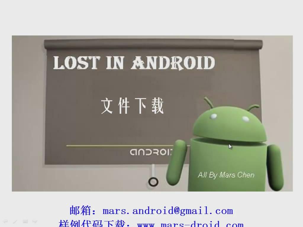 [Android開發視頻教學]文件下載(18)