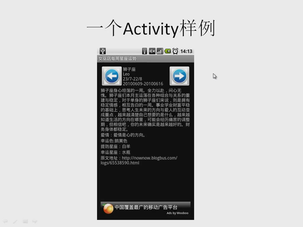[Android开发视频教学]Activity初步(04)