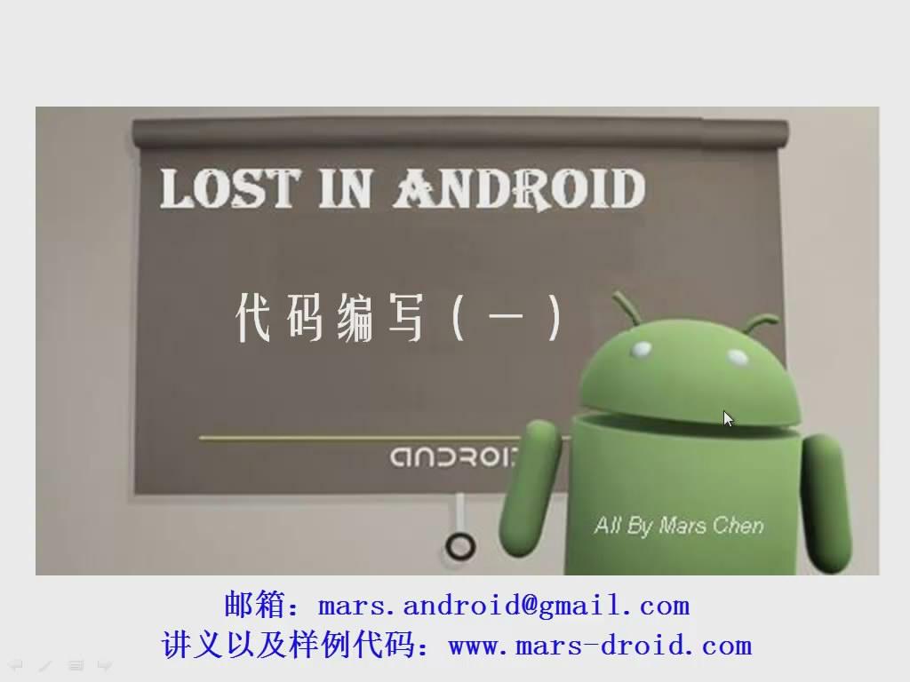[Android开发视频教学]代码编写(一)(上)(29)