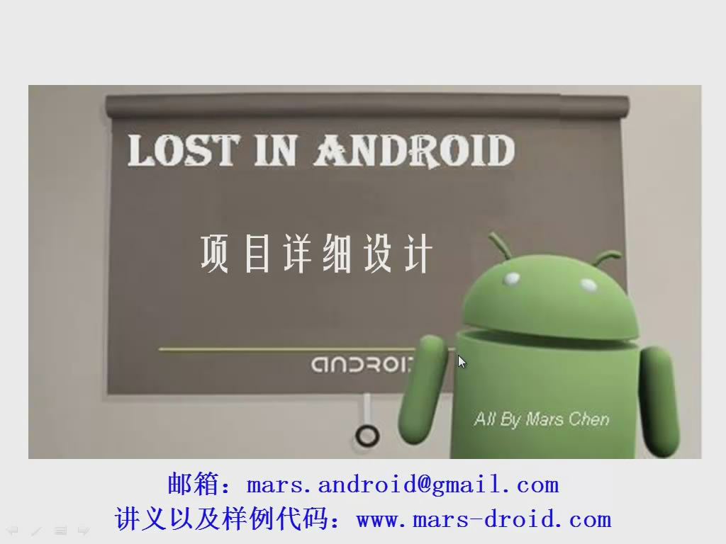 [Android开发视频教学]项目详细设计(28)