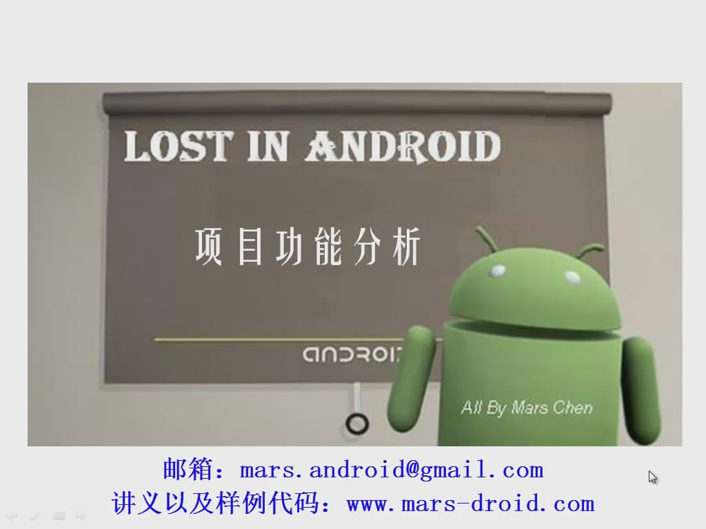 [Android开发视频教学]项目功能分析(27)