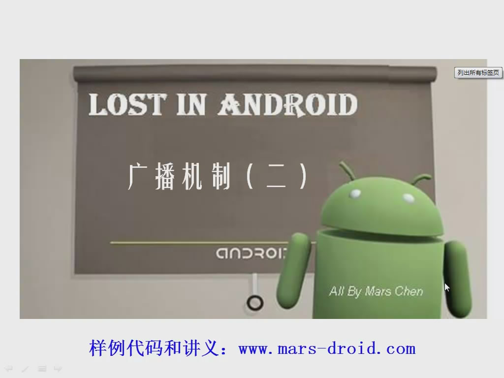 [Android开发视频教学]广播机制(二)(22)