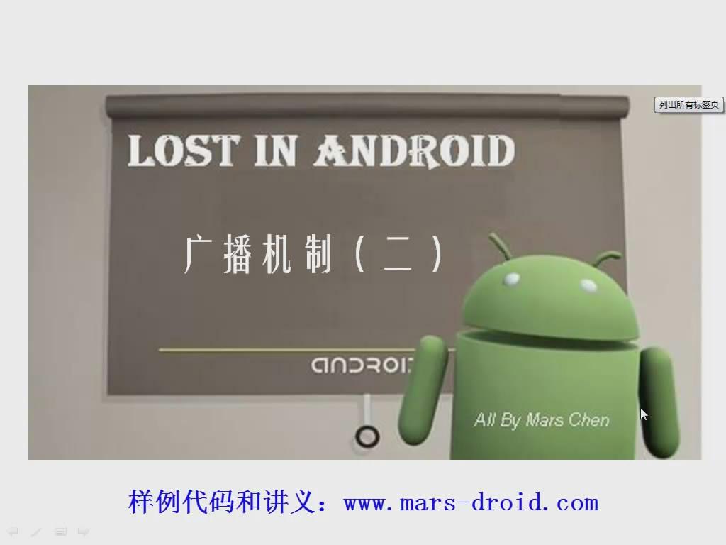 [Android開發視頻教學]廣播機制(二)(22)