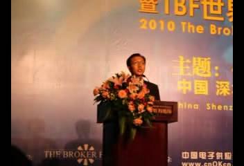 首届国际 IC 电子商务信用论坛暨 TBF 世界会员交流会深圳站视频