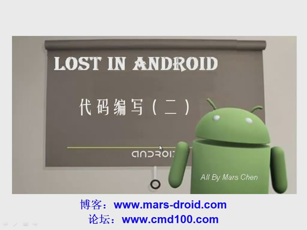 [Android开发视频教学]代码编写(二)(30)