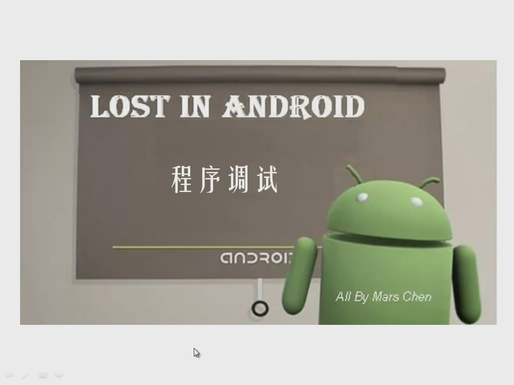 [Android開發視頻教學]調試程序(17)
