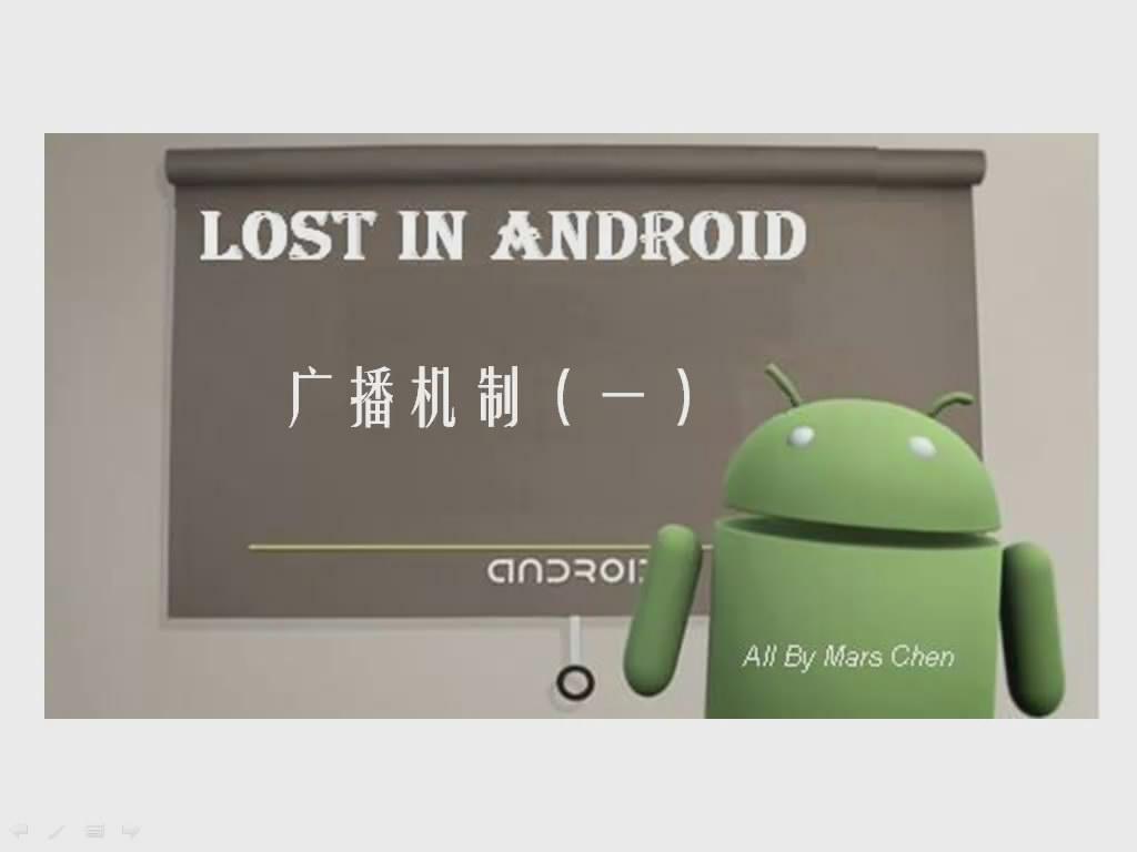 [Android開發視頻教學]廣播機制(一)(21)