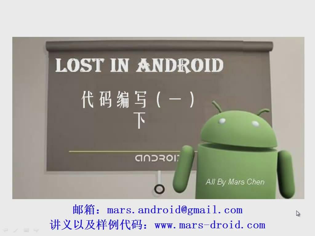 [Android開發視頻教學]代碼編寫(一)下(29)