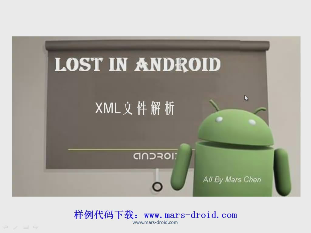 [Android開發視頻教學]XML文件解析(20)