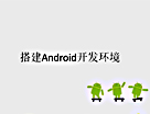 [Android开发视频教学]Android平台一日游(01)