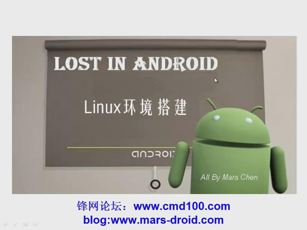 [Android开发视频教学](特别篇)Linux环境搭建