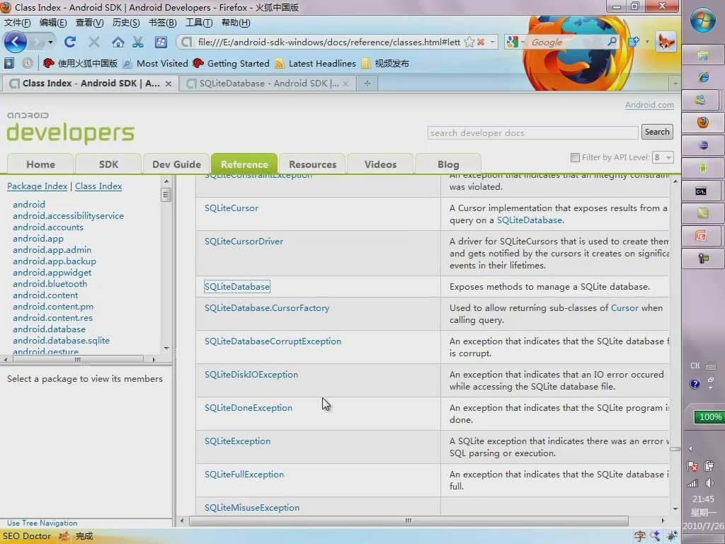 [Android开发视频教学]SQLite使用方法(16)
