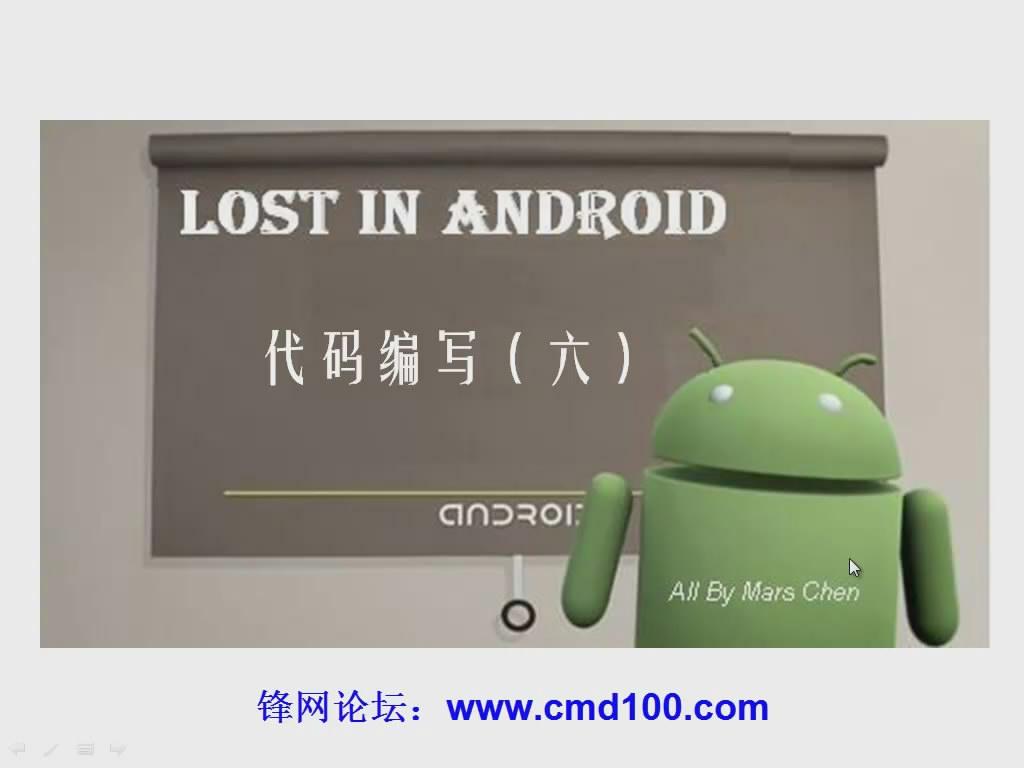 [Android开发视频教学]代码编写(六)(34)