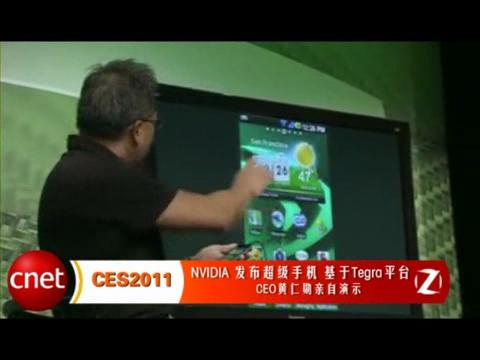 NVIDIA发布超级手机 基于Tegra平台