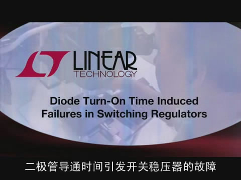 二极管导通时间引发开关稳压器的故障