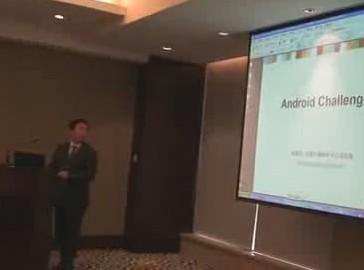 Android的挑战——Enea解决方案