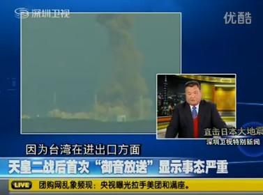 大地震重创日本 台湾半导体产业受影响