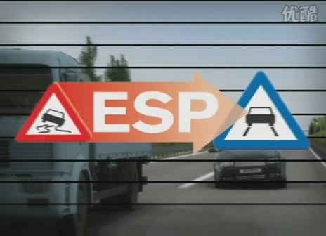 ESP车身稳定系统视频