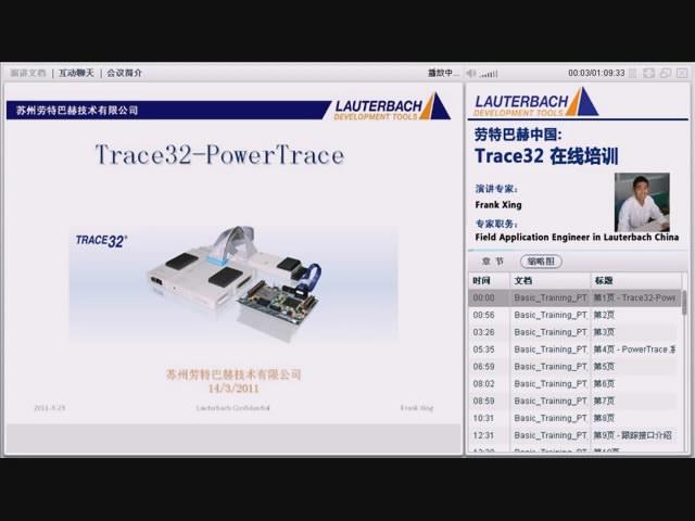 劳特巴赫Trace32系列培训(2) --PowerTrace助您实时跟踪软件运行