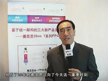 超越--赛灵思7系列28nm FPGA产品发布会